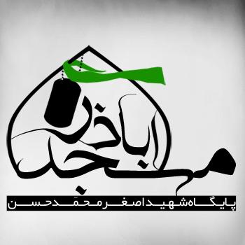 محب الزینب(س) | سفارش طراحیطراحی آرم و لوگو , طراحی آرم مذهبی , مسجد اباذر ,